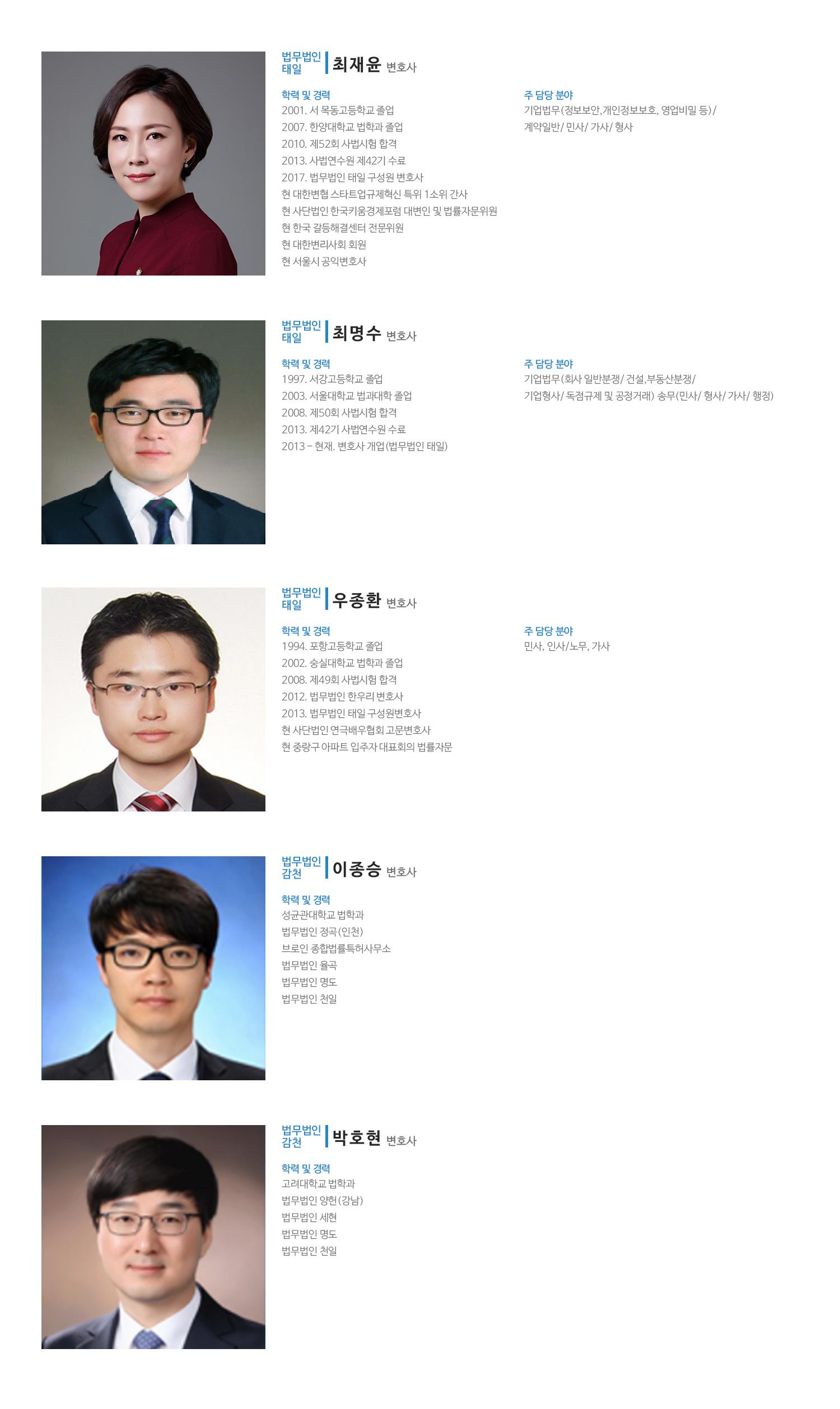 최윤영 변호사